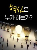 혁신은 누가 하는가?