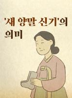 '새 양말 신기'의 의미
