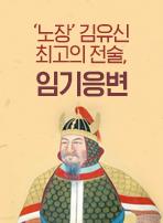 '노장' 김유신 최고의 전술, 임기응변