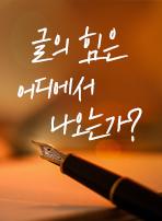 글의 힘은 어디에서 나오는가?