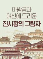 아방궁과 여산에 드리운 진시황의 그림자