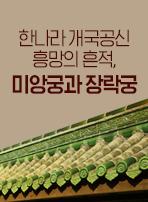 한나라 개국공신 흥망의 흔적, 미앙궁과 장락궁