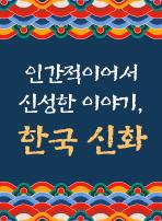 인간적이어서 신성한 이야기, 한국 신화