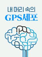 내 머리 속의 GPS세포