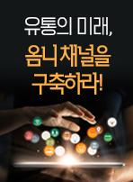 유통의 미래, 옴니 채널을 구축하라!
