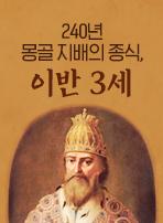 240년 몽골 지배의 종식, 이반 3세
