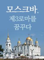 모스크바, 제3로마를 꿈꾸다