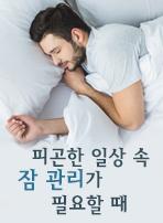 피곤한 일상 속 잠 관리가 필요할 때