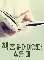책 좀 읽어야겠다 싶을 때