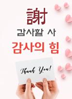 謝: 감사의 힘