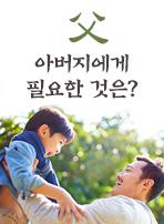 父: 아버지에게 필요한 것은?