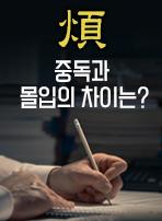 煩: 중독과 몰입의 차이는?