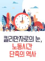 킬리만자로의 눈, 노동시간 단축의 역사