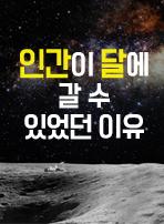 인간이 달에 갈 수 있었던 이유