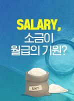 SALARY, 소금이 월급의 기원?