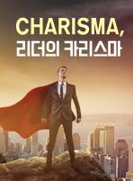CHARISMA, 리더의 카리스마