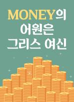 MONEY의 어원은 그리스 여신
