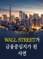 WALL STREET가 금융중심지가 된 사연