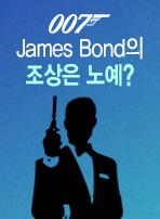 007 James Bond의 조상은 노예?