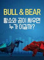 BULL & BEAR: 황소와 곰이 싸우면 누가 이길까?