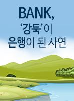 BANK, '강둑'이 은행이 된 사연