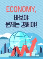 ECONOMY, 바보야 문제는 경제야