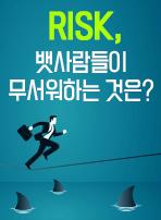 RISK, 뱃사람들이 무서워하는 것은?