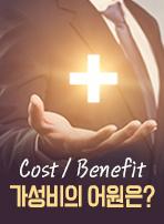 Cost / Benefit, 가성비의 어원은?