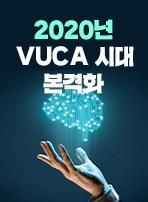 2020년 VUCA 시대 본격화