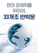 현대 경제학을 위하여, 33개조 반박문