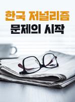 한국 저널리즘 문제의 시작