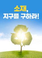 소재, 지구를 구하라!