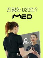 진정한 O2O란? M20