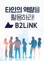 타인의 역량을 활용하라! B2LiNK