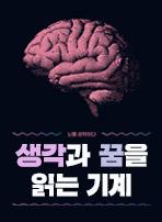 생각과 꿈을 읽는 기계