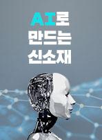 AI로 만드는 신소재