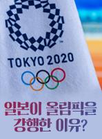 일본이 올림픽을 강행한 이유?